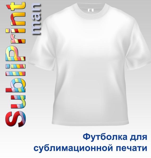 футболки под печать