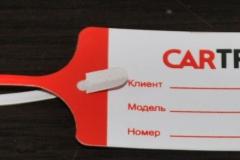 Пластиковая бирки для ключей, дизайн клиента. Cartarde