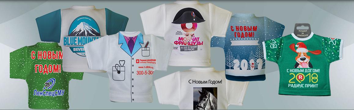 Сувенирные футболки